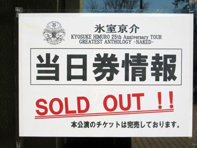ツアー4本目静岡市民文化会館