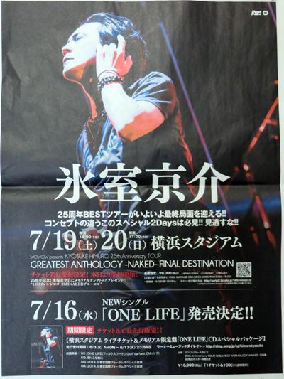 氷室京介 25th Anniversary Special Part 1