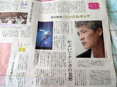 7/27読売新聞に記事掲載