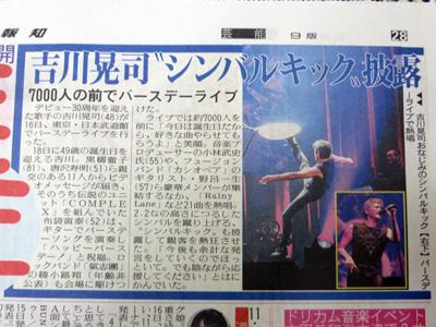 8/17スポーツ各紙に記事掲載
