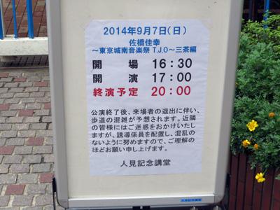 佐橋佳幸(祝)芸能生活30周年記念公演 ~東京城南音楽祭 T.J.O~三茶編