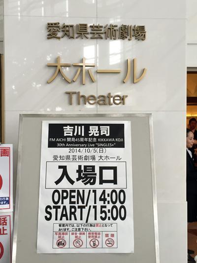 愛知県芸術劇場2DAYSツアーファイナル