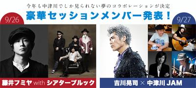 中津川のバンドメンバー発表