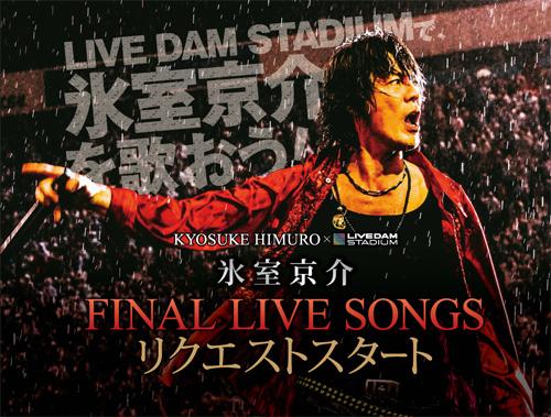 LIVE DAM STADIUMで氷室京介を歌おう!