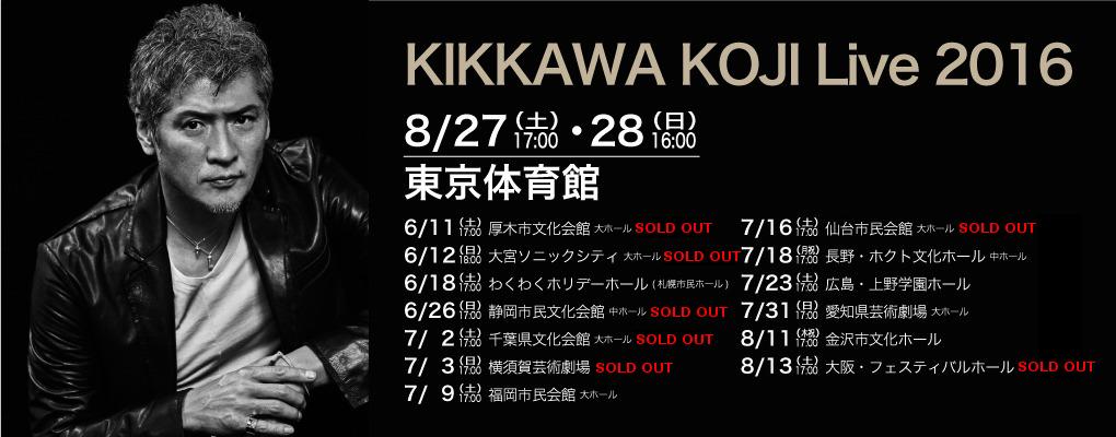 KIKKAWA KOJI Live 2016チケット販売状況