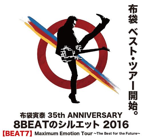 BEAT7は全26公演の全国ツアー