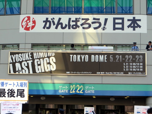 LAST GIGS東京ドーム初日