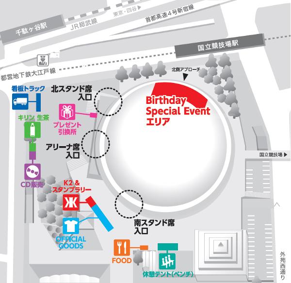 明日と明後日はツアーファイナル東京体育館