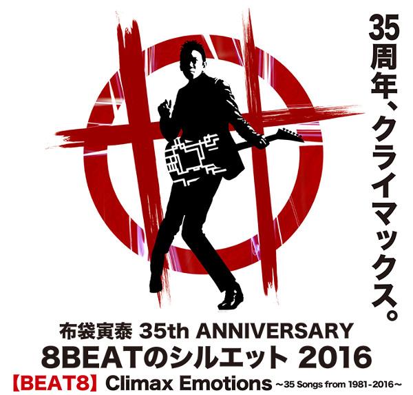 BEAT 8は年末3公演のスペシャルライブ
