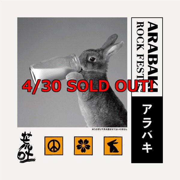 ARABAKIは30日チケット完売