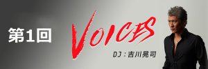 吉川晃司VOICES – 第1回