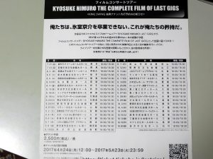 フィルコンツアー「KYOSUKE HIMURO THE COMPLETE FILM OF LAST GIGS」
