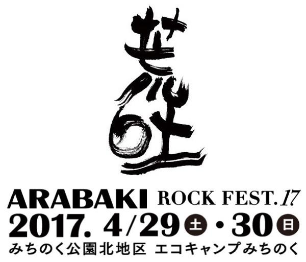 明日(30日)ARABAKI ROCK FEST.17に出演!