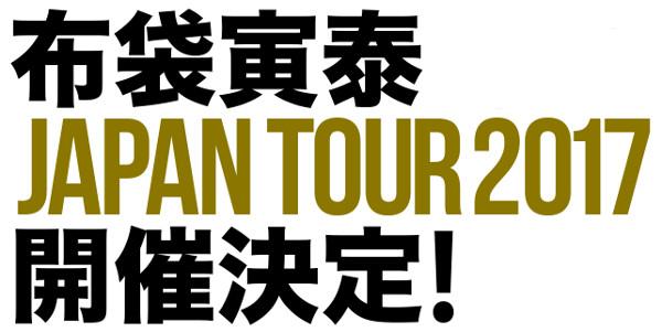 全国ツアー「JAPAN TOUR 2017(仮)」開催決定