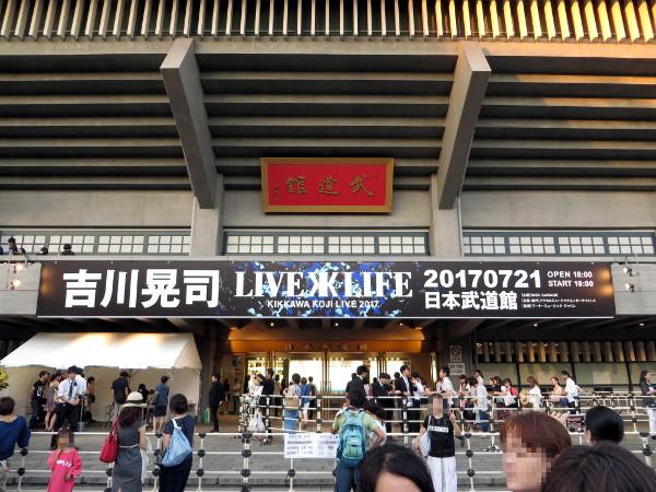ツアー3日目・日本武道館
