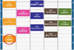 "「KIKKAWA KOJI LIVE 2017 ""Live is Life""」は残り2公演"