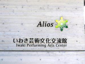 武蔵野の森総合スポーツプラザメインアリーナ