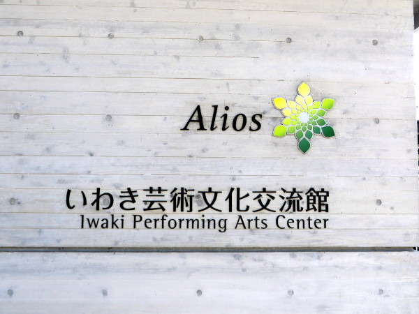 吉川晃司@いわき芸術文化交流館アリオス