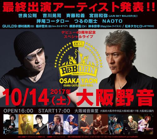 14日は大阪城音楽堂で世良公則さんのライブ