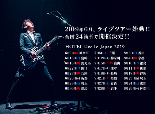 「HOTEI Live In Japan 2019」ツアー決定!