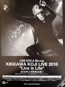 """「KIKKAWA KOJI LIVE 2018 """"Live is Life""""」@武蔵野の森総合スポーツプラザ"""