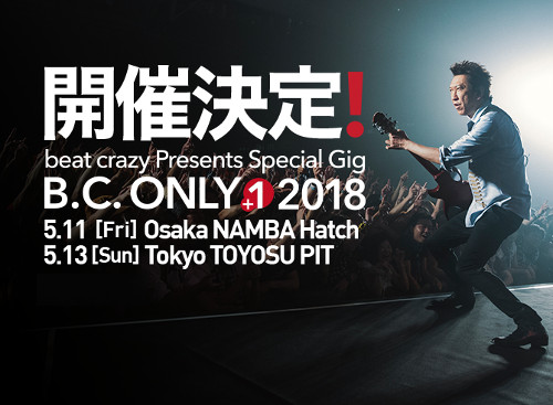 "beat crazy Presents Special Gig ""B.C. ONLY+1 2018"" 開催決定"
