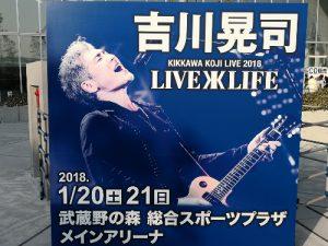 "Blu-ray&DVD「KIKKAWA KOJI LIVE 2018 ""Live is Life""」リリース決定"