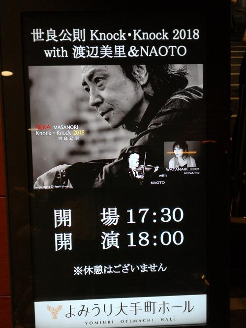 世良公則Knock・Knock 2018 with 渡辺美里&NAOTO