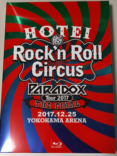 「HOTEI Paradox Tour 2017 The FINAL ~Rock'n Roll Circus~」リリース