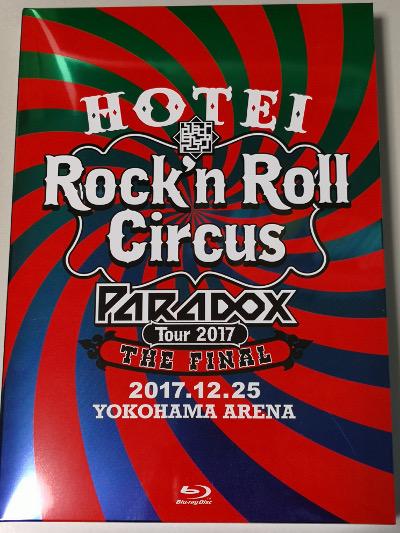 「HOTEI Paradox Tour 2017 The FINAL ~Rock'n Roll Circus~」リリース