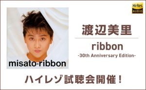 「ribbon -30th Anniversary Edition-」ハイレゾ試聴会