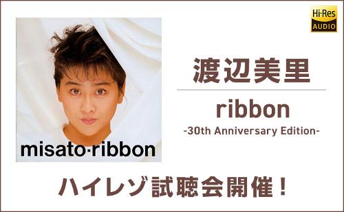 「ribbon -30th Anniversary Edition-」ハイレゾ試聴会