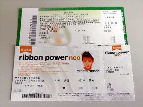「ribbon power neo」まであと1週間!