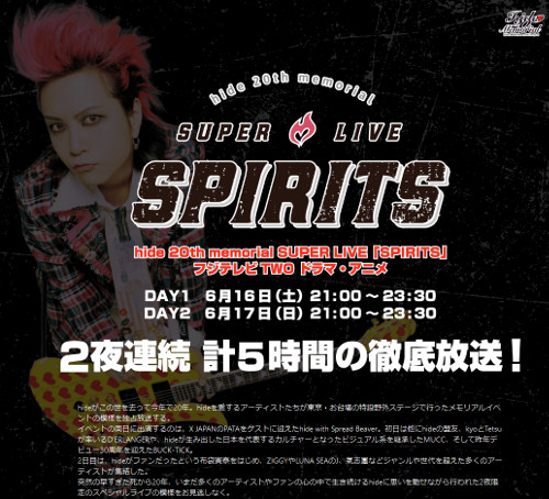 hide 20th memorial SUPER LIVE「SPIRITS」オンエア情報