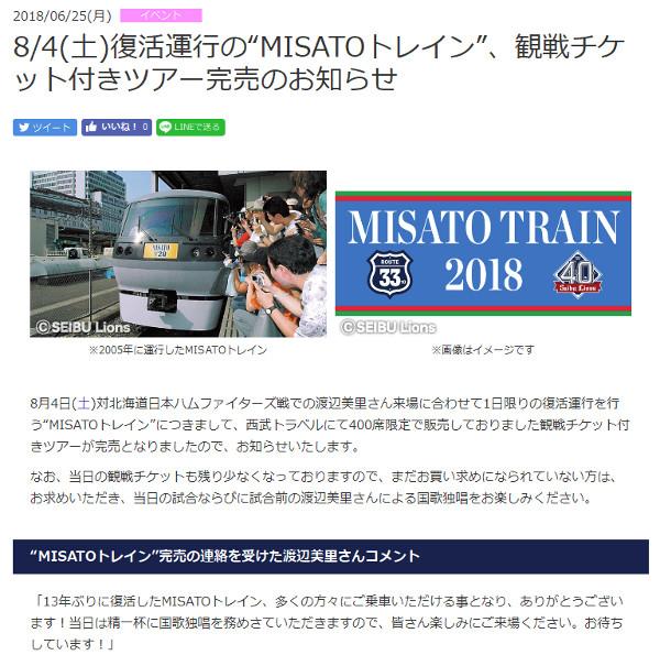 MISATOトレイン観戦チケット付きツアー完売