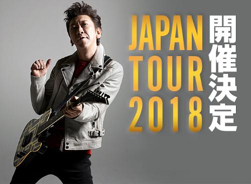 11月からJAPAN TOUR 2018(仮)