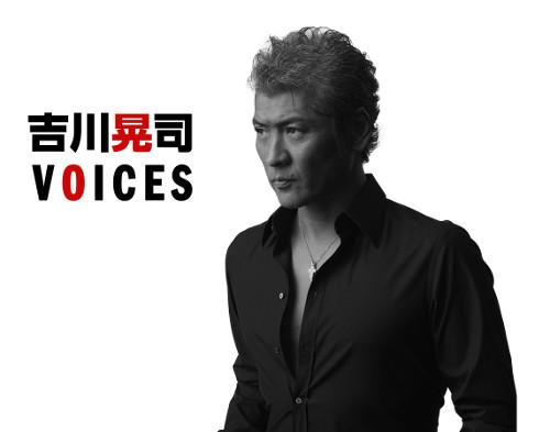 「吉川晃司 VOICES」7月で終了