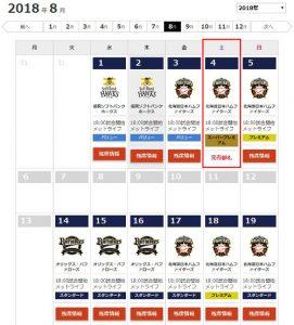 8/4(土)メットライフドームチケット完売!