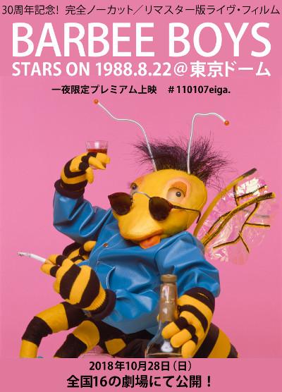 30年前の東京ドーム公演を映画館で上映