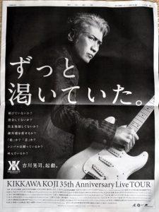 祝・デビュー35周年&日本武道館初日!