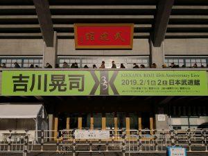 「KIKKAWA KOJI 35th Anniversary Live」@日本武道館初日