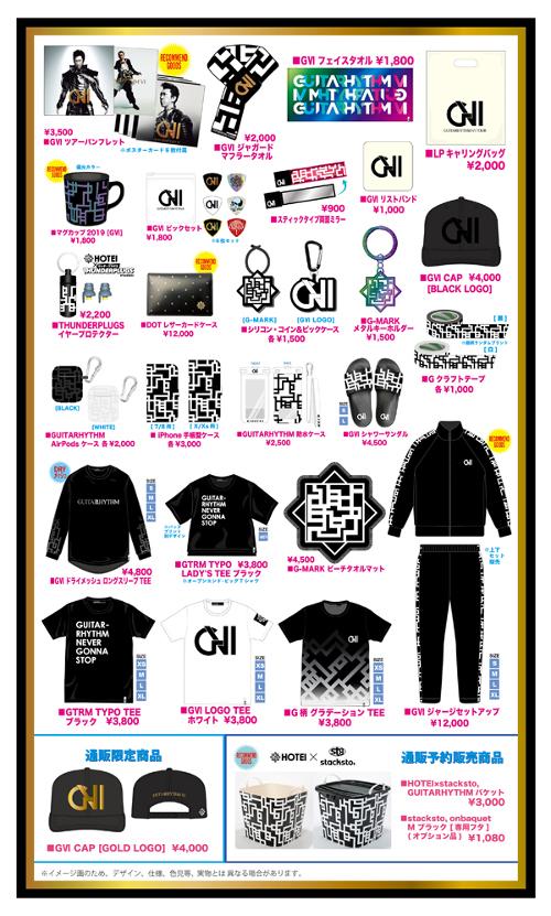 明日から「HOTEI Live In Japan 2019 ~GUITARHYTHM Ⅵ TOUR~」スタート