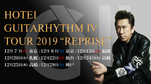 "年末に8公演「HOTEI GUITARHYTHM Ⅵ TOUR 2019 ""REPRISE""」"