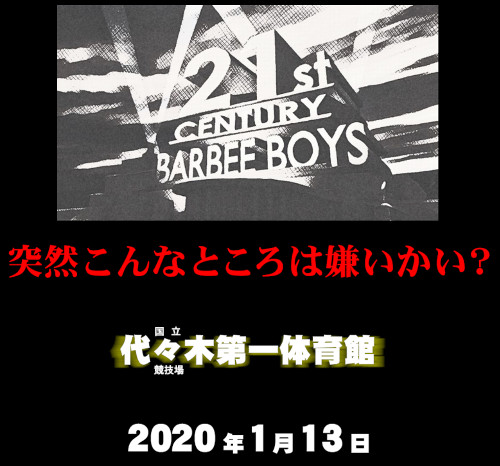 [BARBEE BOYS]代々木第一体育館でライブ決定