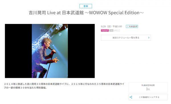 吉川晃司 デビュー35周年 WOWOWスペシャル第二弾発表