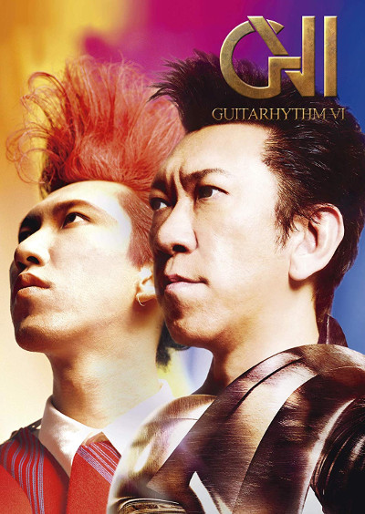 「GUITARHYTHM VI(Reprise Edition)」