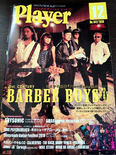[BARBEE BOYS]Player12月号・豊洲PITセットリスト