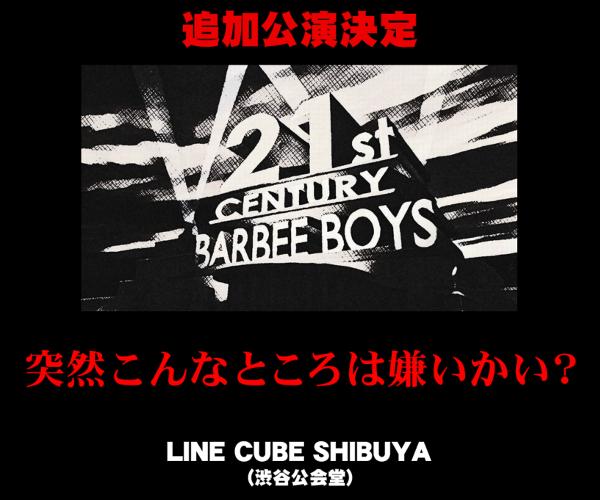 [BARBEE BOYS]LINE CUBE SHIBUYAで追加公演決定