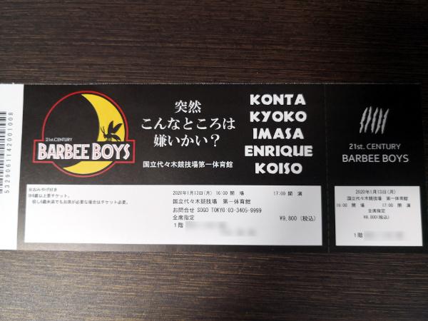 [BARBEE BOYS]代々木第一体育館チケット
