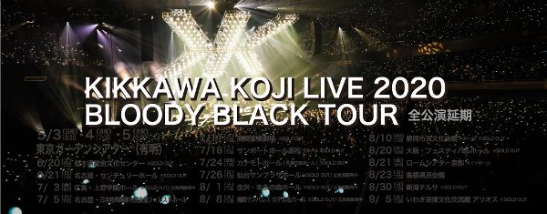 「KIKKAWA KOJI LIVE 2020 BLOODY BLACK TOUR」全公演延期
